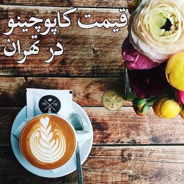 قیمت کاپوچینو در تهران