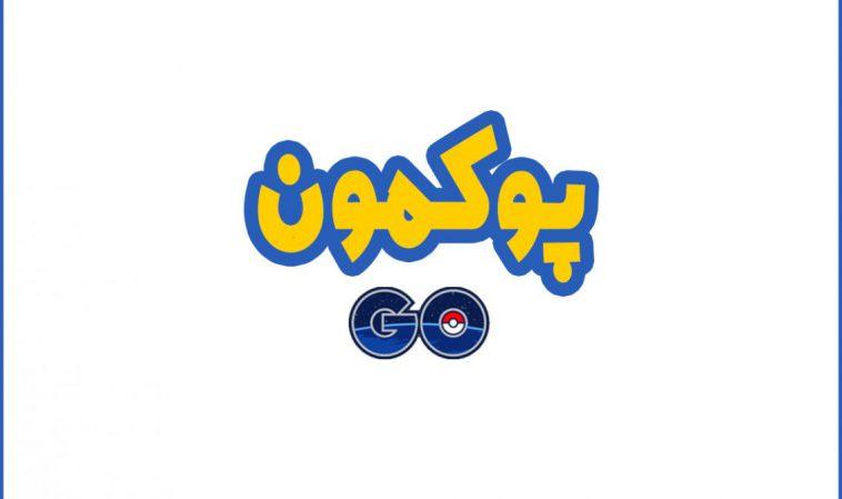 بازی پوکمون گو در تهران