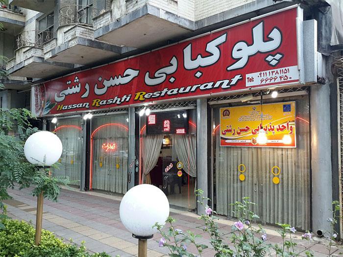 رستوران حسن رشتی در رشت