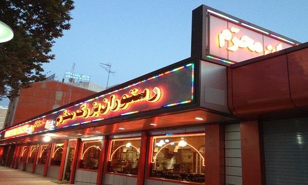 پلو کباب شمالی در بهترین رستوران رشت