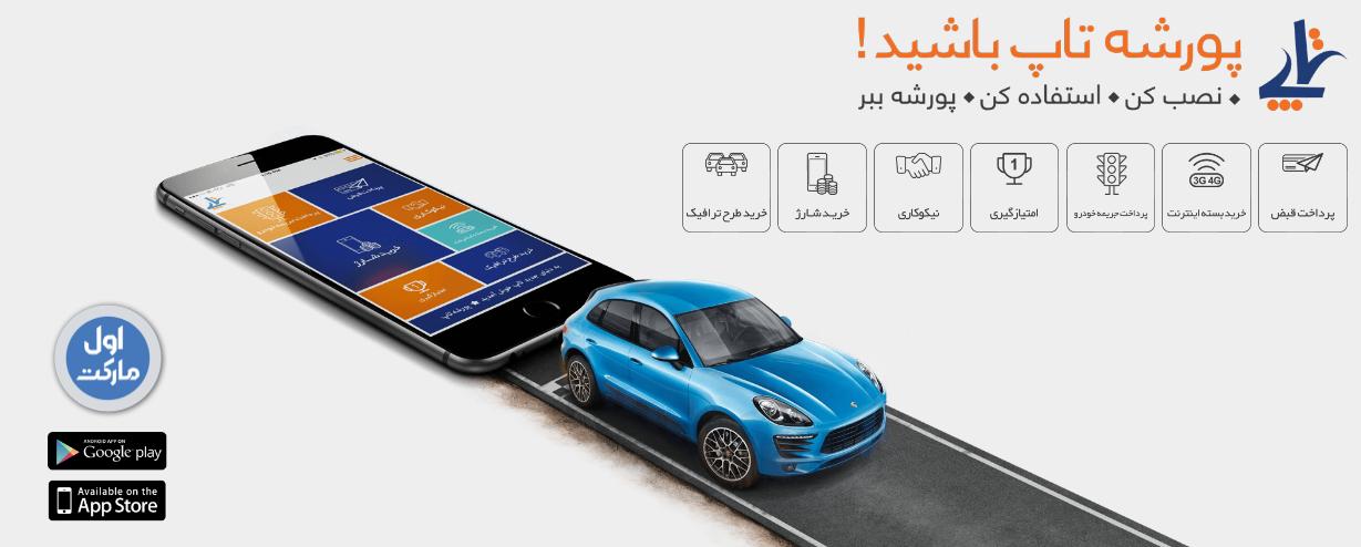 اپلیکیشن تاپ شو بانک پارسیان چیست