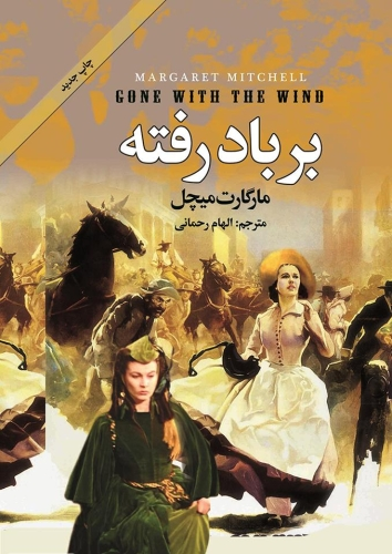 بر باد رفته رمان معروف دنیا