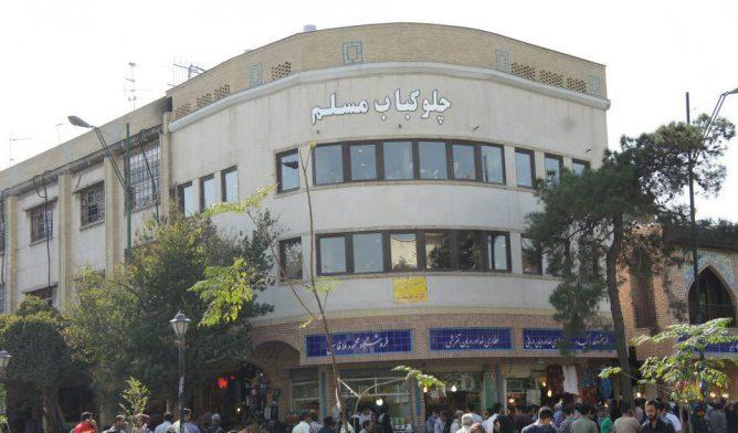 بهترین کبابی تهران