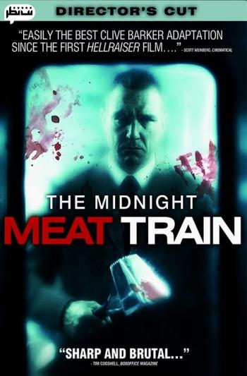 فیلم خشونت بار قطار گوشت نیمه شب