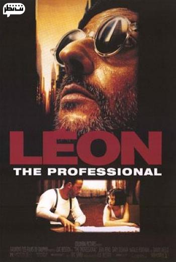 فیلم هیجان انگیز لیون حرفه ای