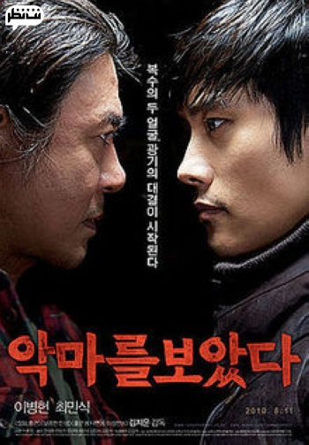 فیلم من شیطان را دیدم فیلم ترسناک کره ای