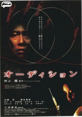 فیلم تست بازیگری فیلم کره ای هیجان انگیز