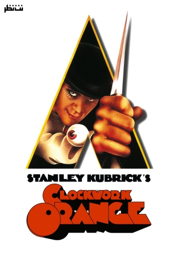فیلم مثبت 18 سال پرتقال کوکی
