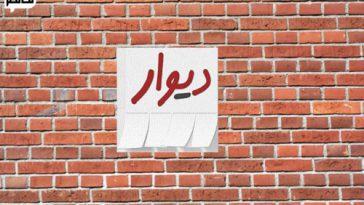 خرید از دیوار