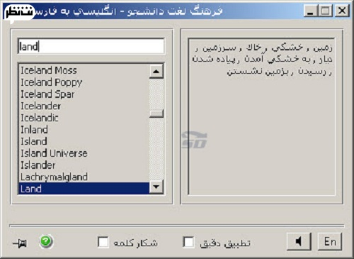 دیکشنری و اپلیکیشن ایرانی خوب