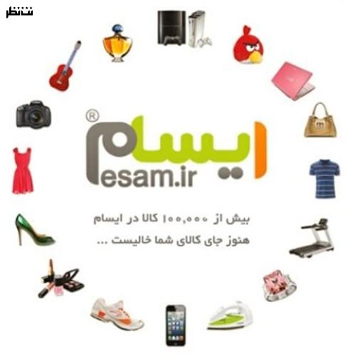 خرید و فروش اینترنتی در ایسام چجوریه