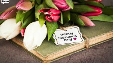 بهترین هدیه روز مادر چی می تونه باشه