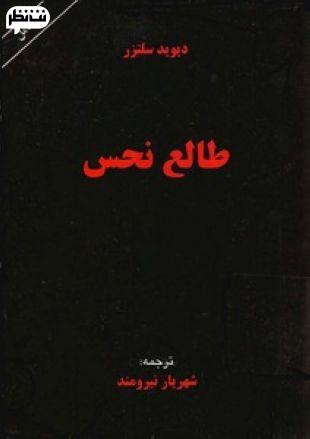کتاب طالع نحس ترسناک ترین کتاب دنیا