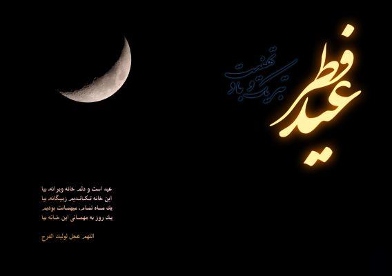 نتیجه تصویری برای تاریخ عید فطر 96