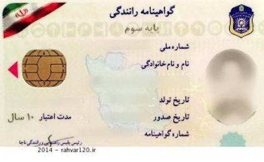 دریافت گواهینامه رانندگی پایه سوم