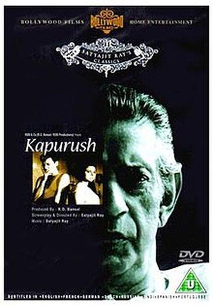 فیلم بزدل یک فیلم هندی کلاسیک زیبا