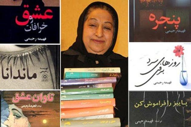 فهیمه رحیمی معروف ترین رمان نویس ایرانی