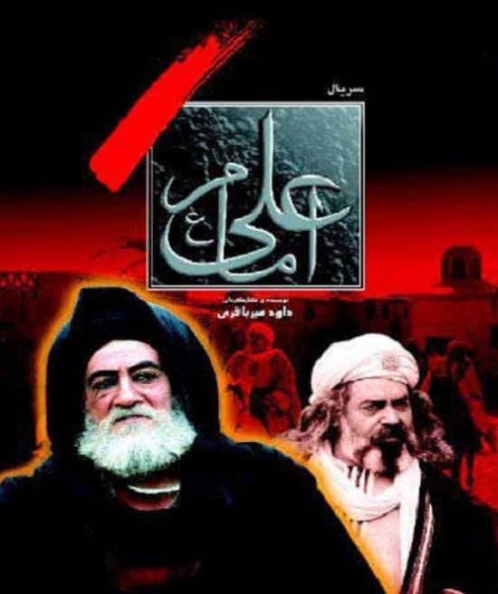 دانلود سریال امام علی با لینک مستقیم