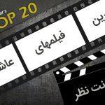 عاشقانه ترین فیلم های دنیا – لیست ۲۰ تایی