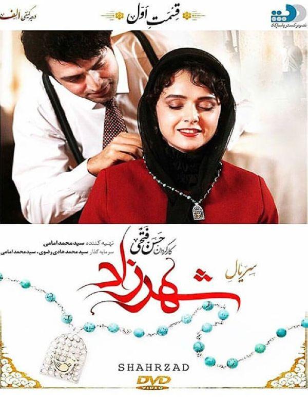 سریال شهرزاد بهترین سریال رومانتیک ایرانی