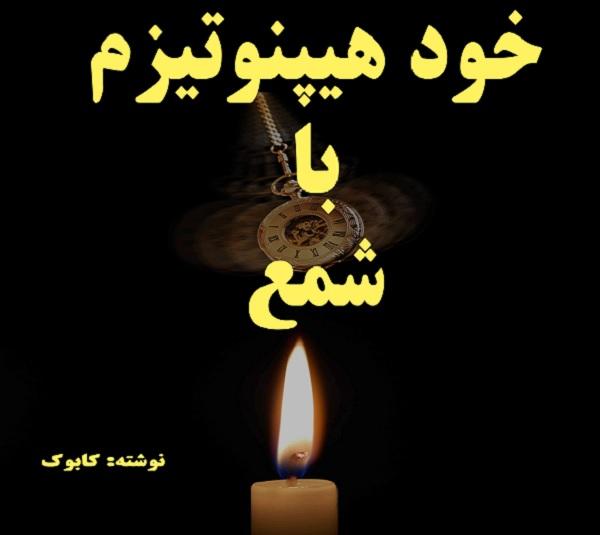 آثار بنیانگذار هیپنوتیزم در ایران