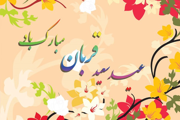 پیام تبریک عید سعید قربان