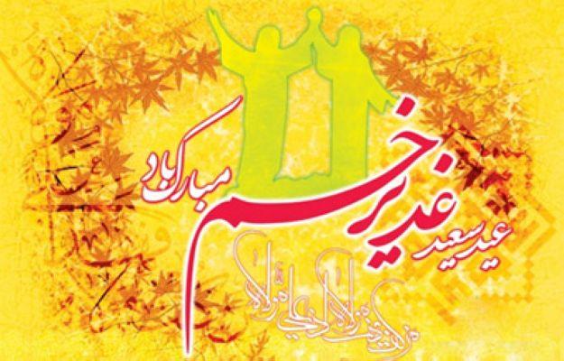 تاریخچه عید غدیر خم