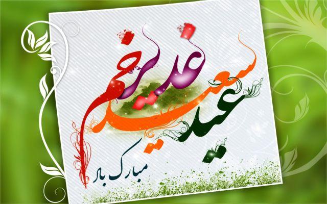 متن تبریک عید غدیر خم
