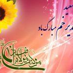 چند پیام تبریک عید سعید غدیر خم