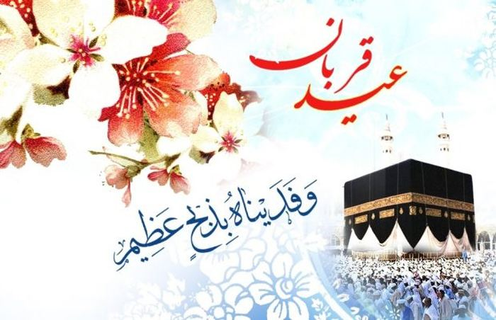 Image result for عید قربان