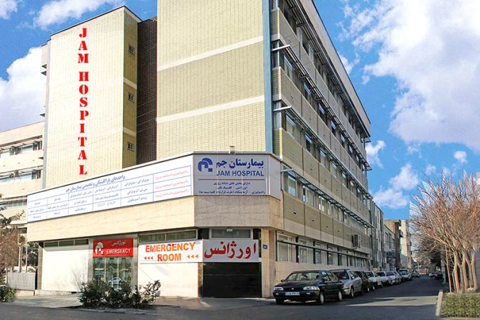 مجهزترین بیمارستان تهران بیمارستان جم