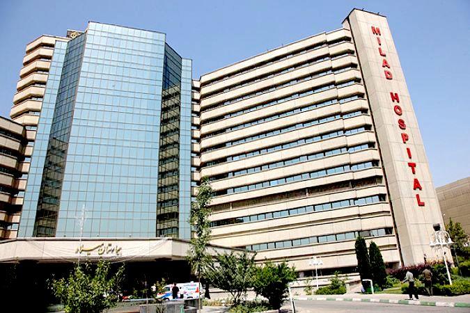 بهترین بیمارستان تهران بیمارستان میلاد