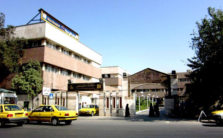 بیمارستان سینا از قدیمی ترین بیمارستان های ایران