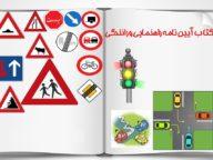 کتاب آیین نامه رانندگی ایران