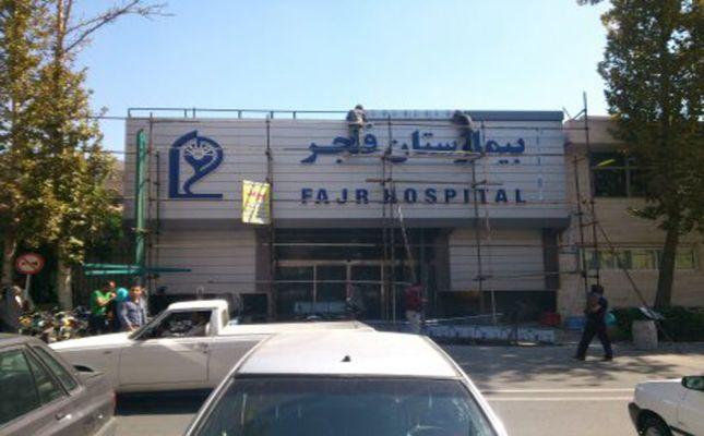 بیمارستان فجر بیمارستان ارتش ایران