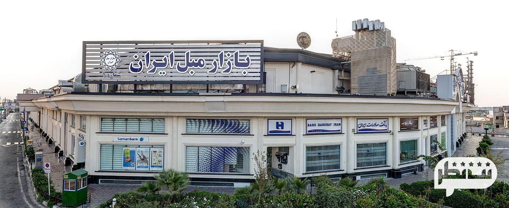 بهترین فروشگاه مبلمان تهران
