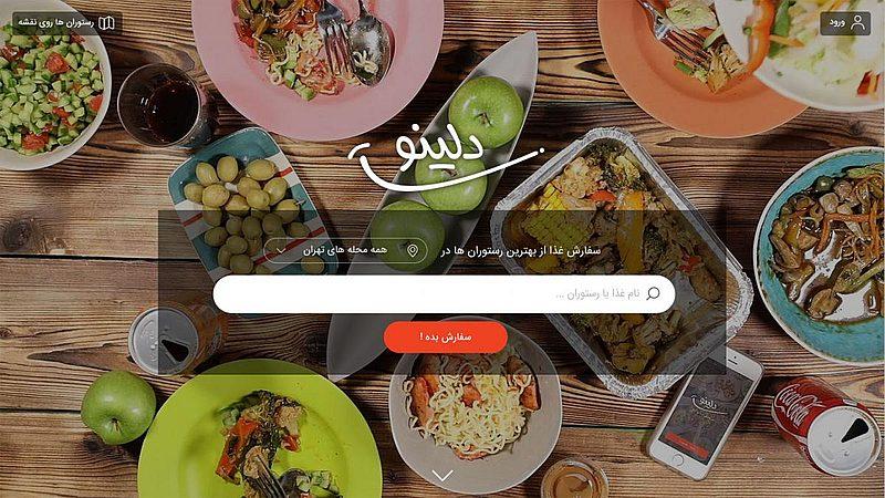 خرید آنلاین غذا