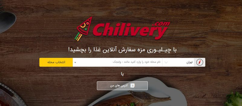 سایت آنلاین غذا