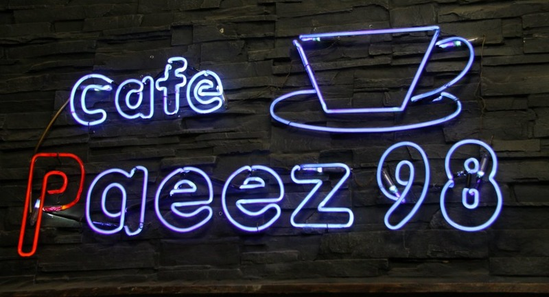 کافه غرب تهران
