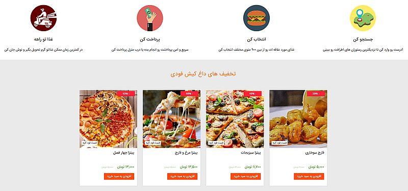سفارش آنلاین غذا در کیش