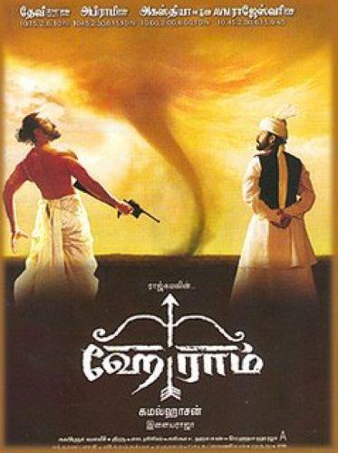 فیلم سینمایی هی رام یک فیلم تاریخی هندی از شاهرخ خان
