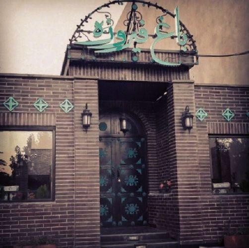 رستوران سنتی باغ فیروزه بهترین رستوران سنتی اهواز