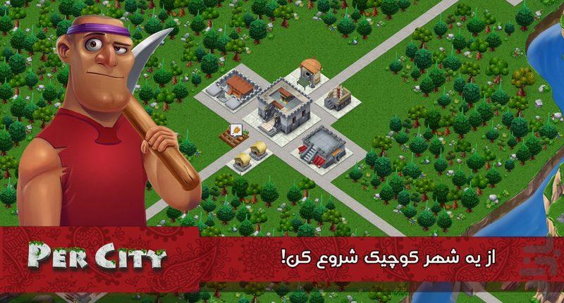 بازی استراتژیک فارسی