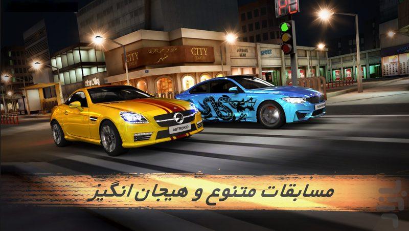 بازی ایرانی برای گوشی