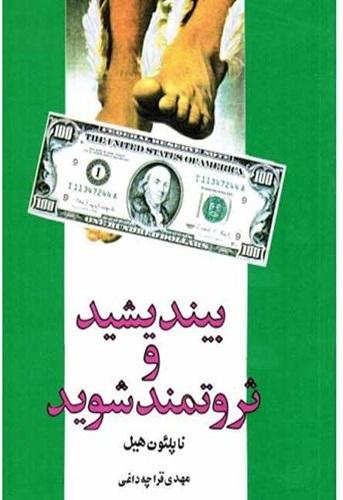 """کتاب """"بیندیشید و ثروتمند شوید"""" از بهترین کتابهای روانشناسی"""