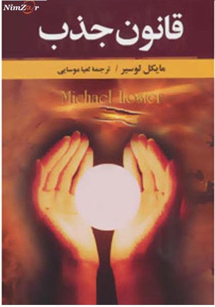 """کتاب """"قانون جذب"""" از کتابهای جذاب روانشناسی"""