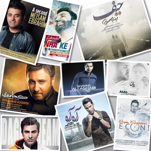 آهنگ های برتر ایرانی