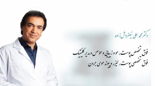کلینیک جردن مرکز تخصصی کاشت موی تهران