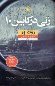 کتاب زنی در کابین 10