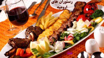 معرفی بهترین رستوران های ارومیه